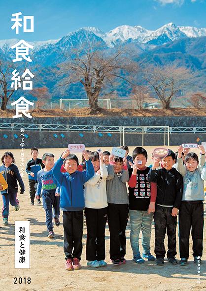 和食給食 食べて学ぶ日本の文化① 表紙