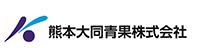 熊本大同青果株式会社