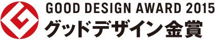 GOOD DESIGN AWARD 2015 グッドデザイン金賞